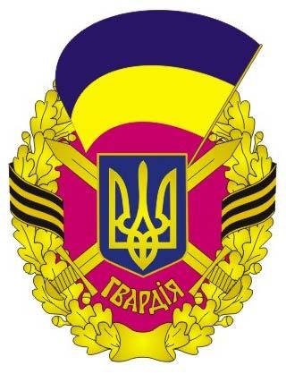 Нагрудний знак «Гвардія»