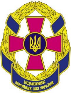 Відмінник Збройних Сил України