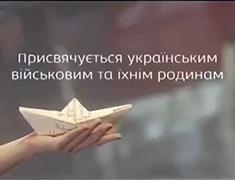 Присвячується українським військовим та їхнім родинам