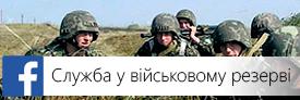 Кагарлик військкомат: служба в резерві