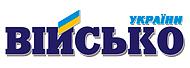 Друкований орган Міністерства оборони України - журнал «ВIЙСЬКО УКРАЇНИ»